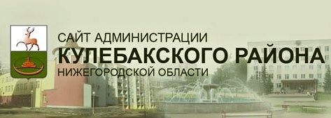 Сайт г.о.г Кулебаки